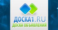 Доска объявлений ДОСКА1.РУ